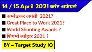 15 अप्रैल 2021 Current Affairs/Daily Current Affairs in Hindi / April 2021 Current affairs