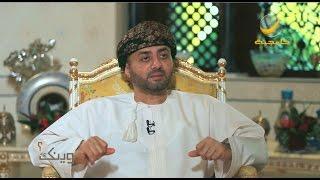 السيد خالد بن حمد البوسعيدي رئيس الإتحاد العماني لكرة القدم سابقاً ضيف برنامج وينك ؟ مع محمد الخميسي