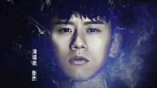 Lost In The Stars - 张杰 Zhang Jie (Jason Zhang) 《星际迷航3:超越星辰》的主题曲