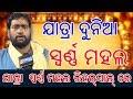 Jatra Swarna Mahala Final Rehearsal Time Jatra Duniya HD Videos