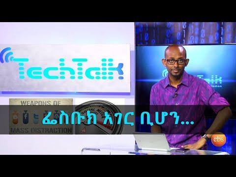 TechTalk With Solomon S14 Ep2 - የማህበራዊ ሚዲያ ቀውስ | Social Media Crisis