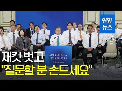 [풀영상] 재킷벗은 문대통령-기업인…격의없는 소통/ 연합뉴스 (Yonhapnews)