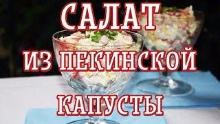 Салат из пекинской капусты — Вкусные рецепты