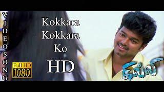 Kokkara Kokkara Ko HD Video Song   Ghilli   Vijay   Trisha   Sujatha and Udit Narayan   Dharani