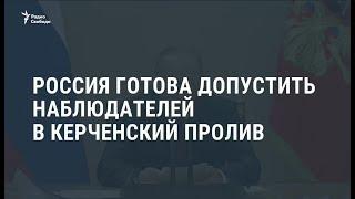 Россия готова допустить наблюдателей в Керченский пролив / Новости