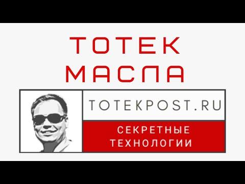 Масло Тотек 2Т.Какое масло для двухтактных мотоциклов и садовой техники?