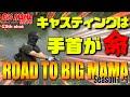 【ROAD TO BIG MAMA Season 1-1】淀川城北ワンドから始まる陸っぱりの旅 キャスティングは手首が命 元ツアープロ清水盛三が教える 必須バンクフィッシングのテクニック