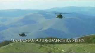 МАМА МАМА ПОМОЛИСЬ ЗА МЕНЯ Исп Анатолий Хопёрский