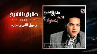 طارق الشيخ - يعمل اللي يعجبه | Tarek El Sheikh - Yamel Elly Yageboh