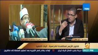 فيديو.. محمد أبو حامد: «قانون مكافحة الكراهية خطوة جيدة من الأزهر»