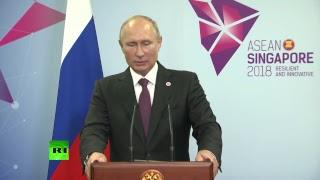 Путин проводит пресс-конференцию по итогам визита в Сингапур