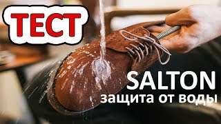 Обзор и тест пропитки SALTON защита от воды для кожи и ткани аэрозоль 250мл