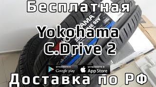 Yokohama C.Drive2 205/60 R16 /// Наш обзор