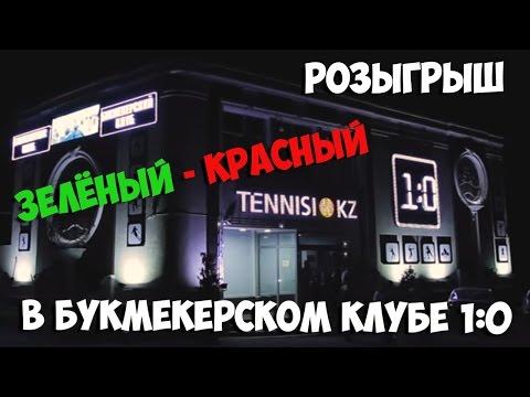 Видео Букмекерская контора тенниси