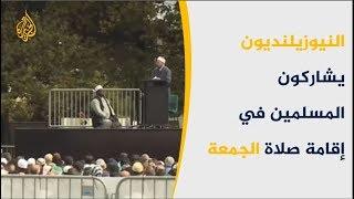 بحضور آلاف النيوزلنديين غير المسلمين.. إقامة الجمعة بمسجد النور