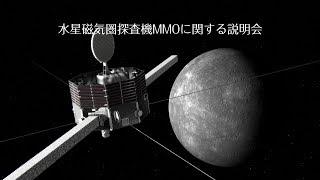 水星磁気圏探査機MMOに関する説明会 thumbnail