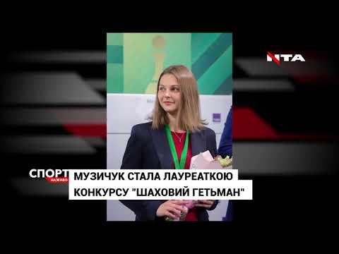 НТА - Незалежне телевізійне агентство: Анна Музичук - найкраща шахістка у 2019 році