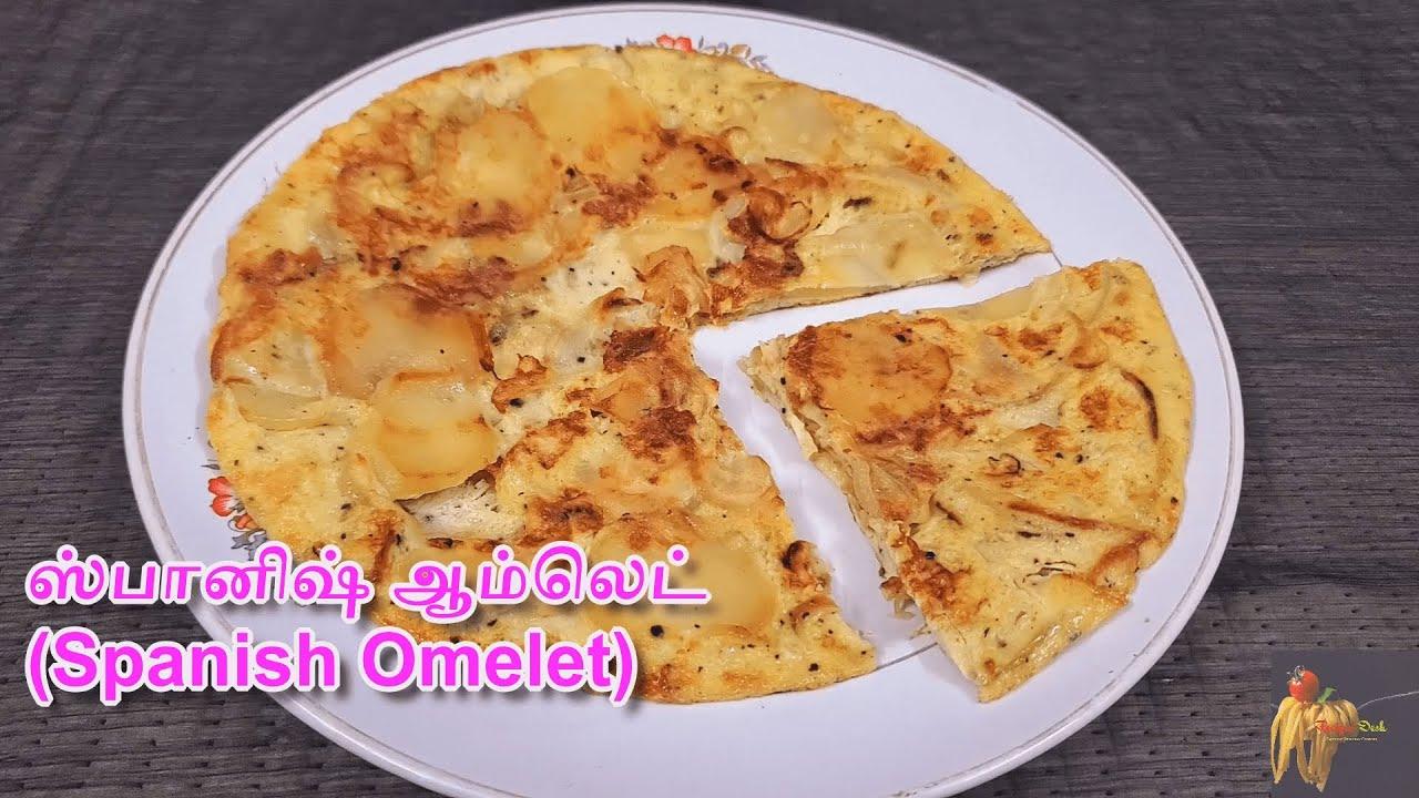 ஸ்பானிஷ் ஆம்லெட்|Spanish Omelet Recipe with English Subtitles|Spanish Omelet in Tamil|Egg Recipes