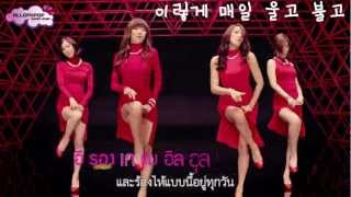 [Karaoke Thai Sub] SISTAR - Alone (Thai Lyric & Translate)