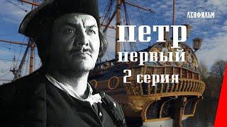 Пётр Первый / Peter the Great (2 серия) (1938) фильм смотреть онлайн