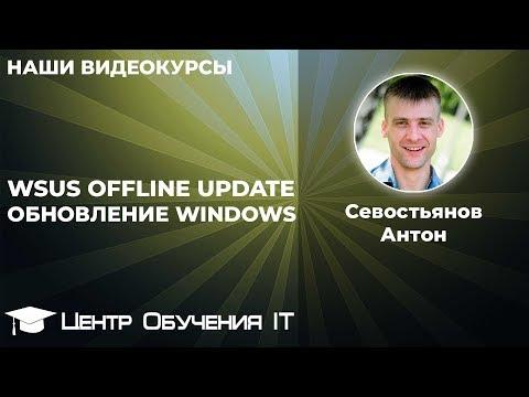 WSUS Offline Update - обновление Windows 7, 8, 10