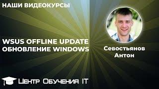 WSUS Offline Update - оновлення для Windows 7, 8, 10
