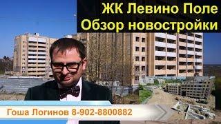ЖК Левино Поле Новостройка города Владимира(, 2016-05-01T05:50:43.000Z)
