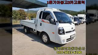 기아 봉고3 킹캡 중고트럭 1톤 대구화물차매매