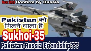 Pakistan buying sukhoi-35 from Russia? | In Hindi | Pakistan-Russia Friendship 2018