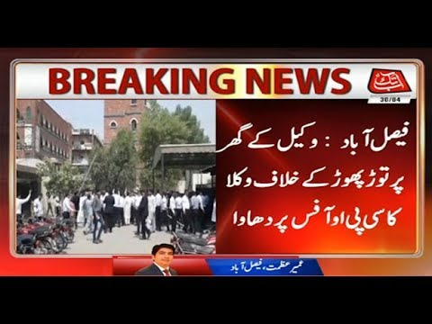 Lawyers Barged at CPO Office in Faisalabad