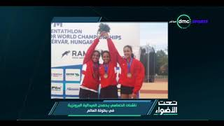 منتخب مصر لناشئات الخماسى يحصدن الميدالية البرونزية فى بطولة العالم بالتشيك - تحت الاضواء