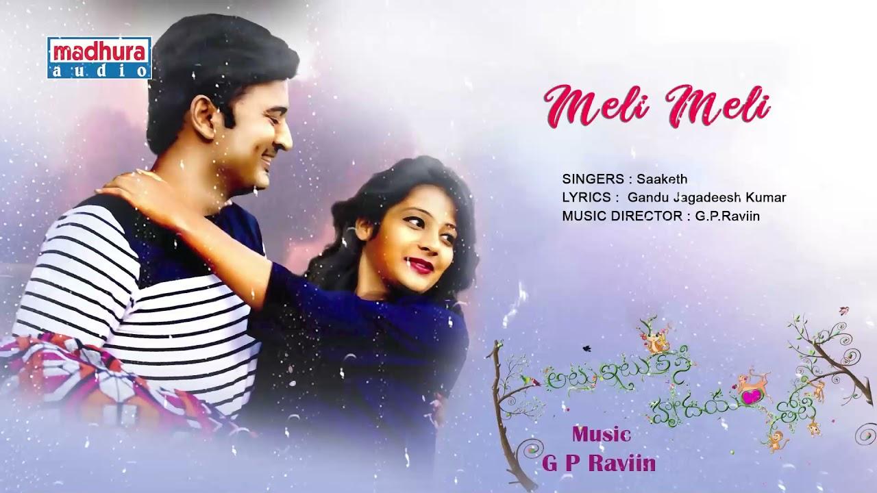 Meli Meli Video | Atu Itu Kani Hrudayam Thoti Movie | Jagadeesh | Lipi | Madhura Audio