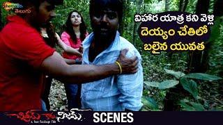 Trekking Gang Forgets Return Route | Chitram Kadhu Nijam Scenes | Darshan | Pallavi |Shemaroo Telugu