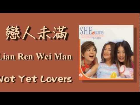 戀人未滿  Lian Ren Wei Man  Not Yet Lovers ChineseRomanizedEnglish Sub