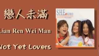 戀人未滿 / Lian Ren Wei Man / Not Yet Lovers (Chinese+Romanized+English Sub)