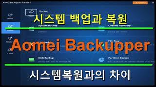 아오메이백업퍼(Aomei Backupper) 시스템 파…