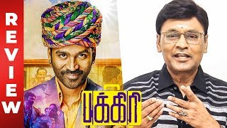 Pakkiri Review by Bhagyaraj | Dhanush | Ken Scott | The Extraordinary Journey Of The Fakir