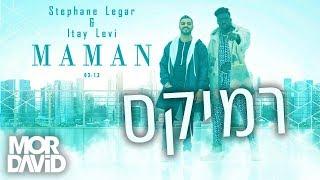 סטפן לגר & איתי לוי - מאמו - MAMAN - מור דוד רמיקס - MOR DAVID Remix