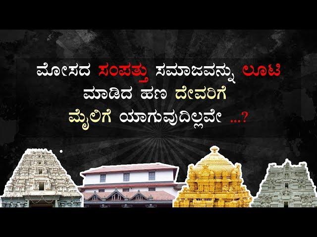 ಹಿಂದೂ ಧರ್ಮವನ್ನು ಮೋಸಗೊಳಿಸಿ ರಾಜಕೀಯ ಮಾಡುತ್ತಿರುವವರು ಹಿಂದೂ ದ್ರೋಹಿಗಳು| Mahendra Kumar