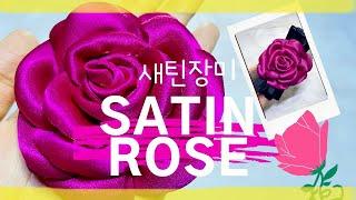 DIY 새틴 장미 꽃 …