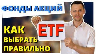 В какой фонд (ETF) инвестировать? 5 критериев выбора инвестиционного фонда акций