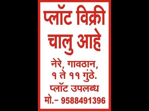Plot for sale at Hinjewadi, Pune. [ Nere ] call 8446667777