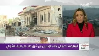 إخلاء الراغبين من المدنيين من الاحياء المحاصرة في حلب الى ريف حلب الشمالي