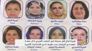 ثريا فراج.. أول ممرضة تفوز بعضوية البرلمان المغربي