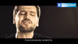 Sami Yusuf - Sari Gelin / Сами Юсуф - Златовласая невеста (RUS)