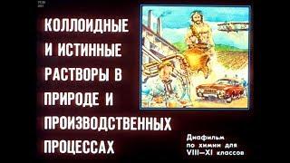 Диафильм Коллоидные и истинные растворы в природе и производственных процессах /для 7-11 класса/