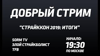 Страйккон 2019: ИТОГИ