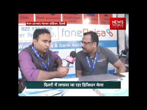 Ministry Of IT Organises 'Digi Dhan Mela' In Delhi | NWI