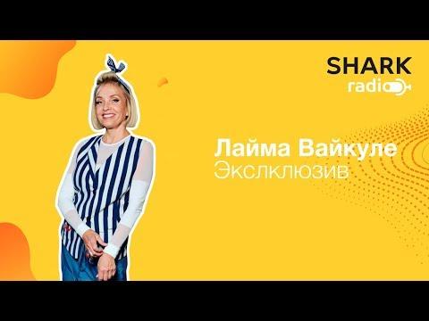Лайма Вайкуле - про первый концерт, фестиваль Laima, гастроли.