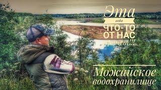 Можайское водохранилище 2019. Жор щуки. Рыбалка с ночёвкой. ч.2